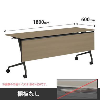 マルカ 幅1800奥600テーブル 木目幕板付 棚板無 PWミディアム