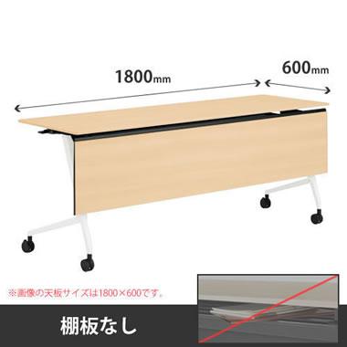 マルカ 幅1800奥600テーブル 木目幕板付 棚板無 ネオウッドライト