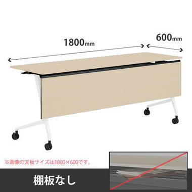 マルカ 幅1800奥600テーブル 木目幕板付 棚板無 PWライト