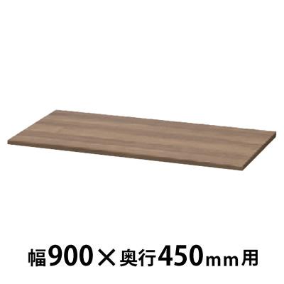 木製天板 幅900×奥行450×高さ20mm モカブラウン