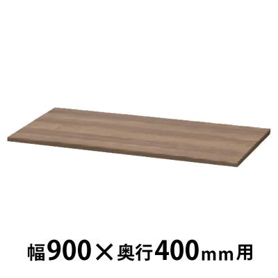 木製天板 幅900×奥行400×高さ20mm モカブラウン
