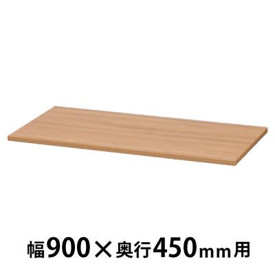 木製天板 幅900×奥行450×高さ20mm ナチュラルブラウン