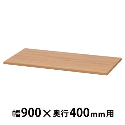 木製天板 幅900×奥行400×高さ20mm ナチュラルブラウン