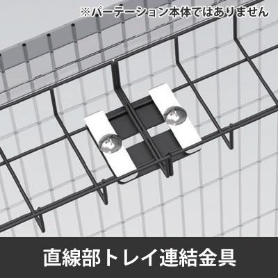 プロフェンス 直線部トレイ連結金具 ブラック