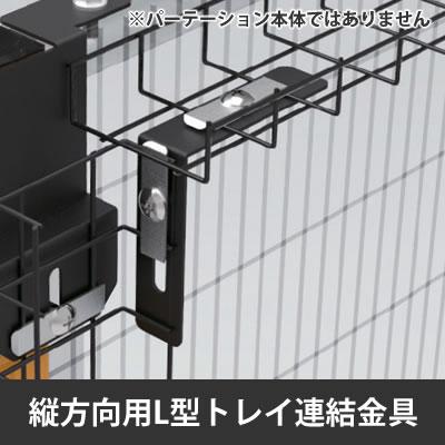 プロフェンス 縦方向用L型トレイ連結金具 ブラック