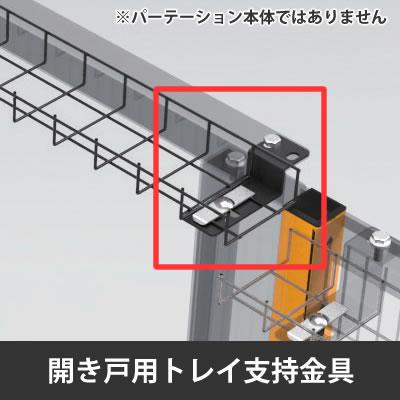 プロフェンス 開き戸用トレイ支持金具 ブラック