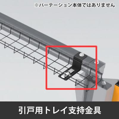 プロフェンス 引き戸用トレイ支持金具 ブラック