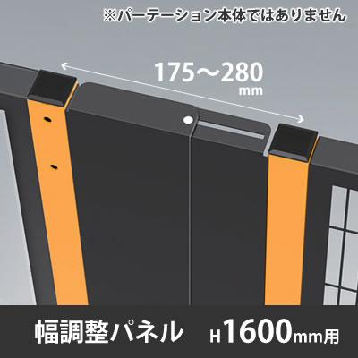 プロフェンス 幅調整パネル 高さ1600mm用 ブラック