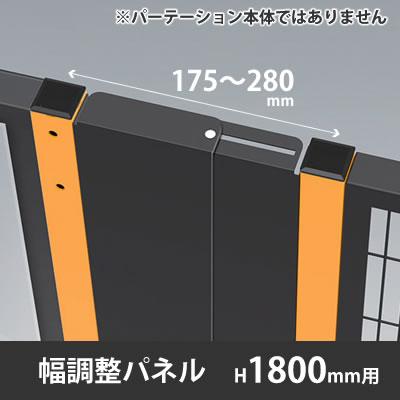 プロフェンス 幅調整パネル 高さ1800mm用 ブラック