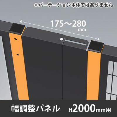 プロフェンス 幅調整パネル 高さ2000mm用 ブラック