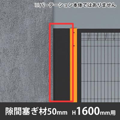 プロフェンス 隙間塞ぎ材 高さ1600mm用 幅50mm ブラック