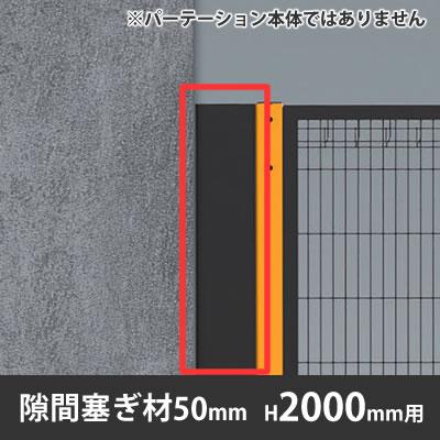 プロフェンス 隙間塞ぎ材 高さ2000mm用 幅50mm ブラック