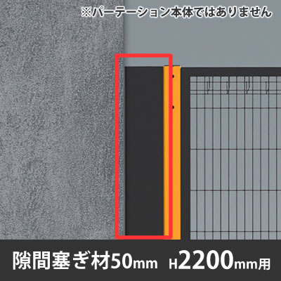 プロフェンス 隙間塞ぎ材 高さ2200mm用 幅50mm ブラック