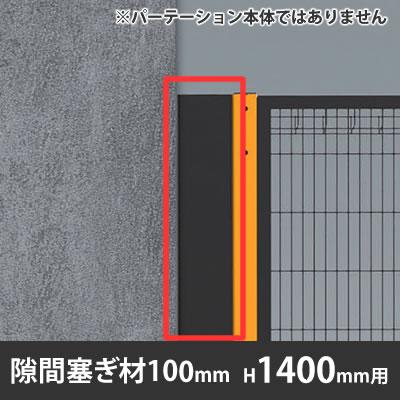 プロフェンス 隙間塞ぎ材 高さ1400mm用 幅100mm ブラック