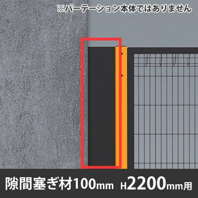 プロフェンス 隙間塞ぎ材 高さ2200mm用 幅100mm ブラック