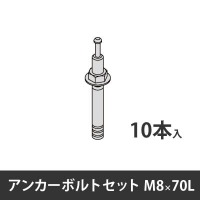 プロフェンス アンカーボルトセット M8×70L 10本入り