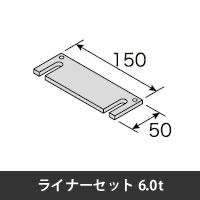 プロフェンス ライナーセット6.0t ブラック 10本入り