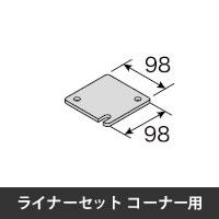 プロフェンス ライナーセット6.0t 片面コーナー用 ブラック 10本入り