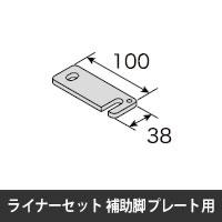 プロフェンス ライナーセット6.0t 補助脚用 ブラック 10本入り