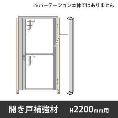 プロフェンス 開き戸補強材 高さ2200mm用 ブラック