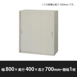 A4対応3枚引戸書庫書庫 幅800 高さ700 ウォームホワイト