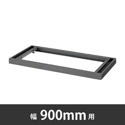 A3対応ベース 幅900×奥行500mm用