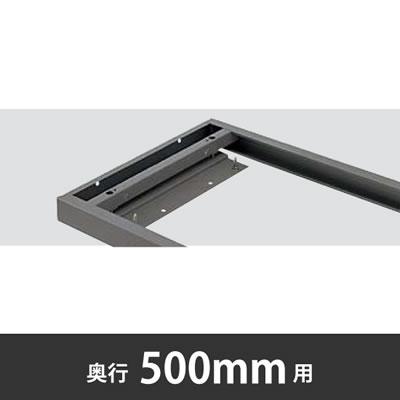 床固定金具 奥行500mm用