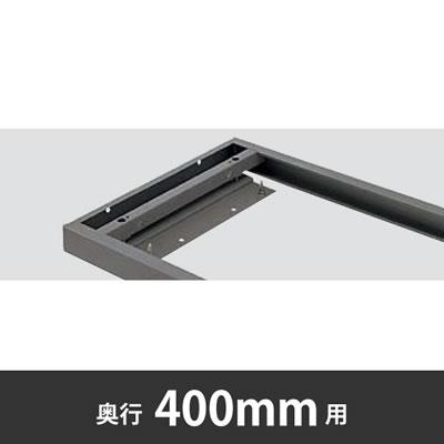 床固定金具 奥行400mm用