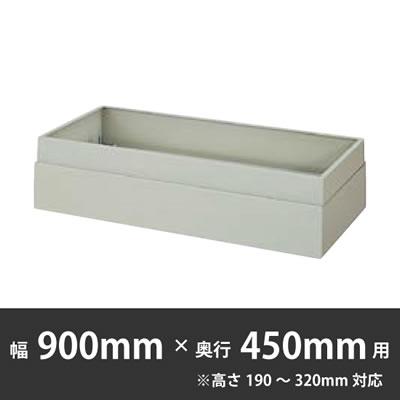 上部カバー 幅900×奥行450mm用(高さ190〜320mm対応) ウォームホワイト