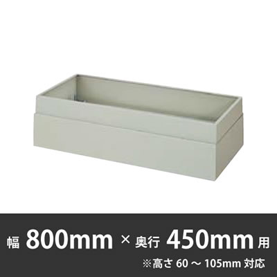 上部カバー 幅800×奥行450mm用(高さ60〜105mm対応) ウォームホワイト