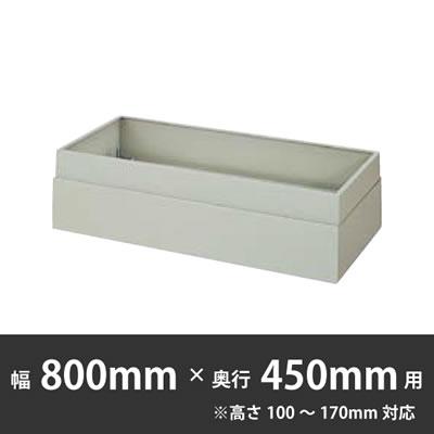 上部カバー 幅800×奥行450mm用(高さ100〜170mm対応) ウォームホワイト