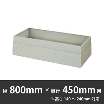 上部カバー 幅800×奥行450mm用(高さ140〜240mm対応) ウォームホワイト