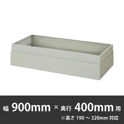 上部カバー 幅900×奥行400mm用(高さ190〜320mm対応) ウォームホワイト