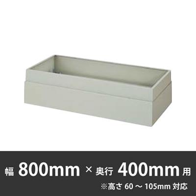 上部カバー 幅800×奥行400mm用(高さ60〜105mm対応) ウォームホワイト