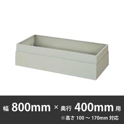 上部カバー 幅800×奥行400mm用(高さ100〜170mm対応) ウォームホワイト