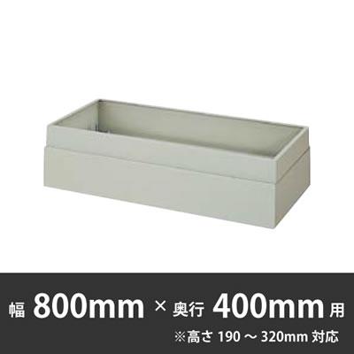 上部カバー 幅800×奥行400mm用(高さ190〜320mm対応) ウォームホワイト