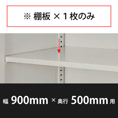 棚板 幅900×奥行500mm用 ウォームホワイト