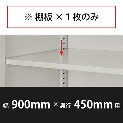 棚板 幅900×奥行450mm用 ウォームホワイト