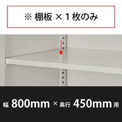 棚板 幅800×奥行450mm用 ウォームホワイト
