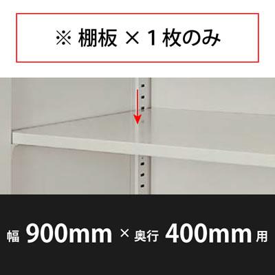 棚板 幅900×奥行400mm用 ウォームホワイト