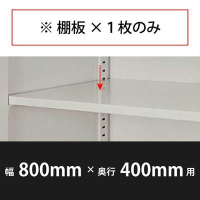 棚板 幅800×奥行400mm用 ウォームホワイト