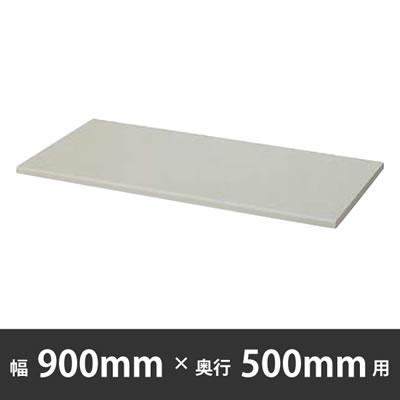 天板(片面) 幅900×奥行500mm用 ウォームホワイト