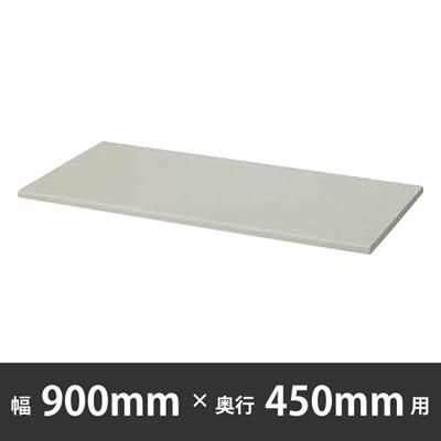 片面天板 幅900用 ウォームホワイト