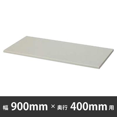 A4対応片面天板 幅900用 ウォームホワイト
