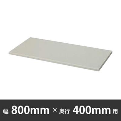 A4対応片面天板 幅800用 ウォームホワイト