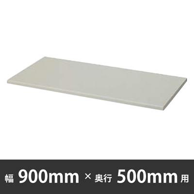 天板(両面) 幅900×奥行500mm用 ウォームホワイト