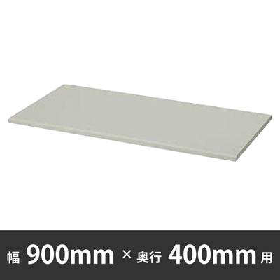 A4対応両面天板 幅900用  ウォームホワイト