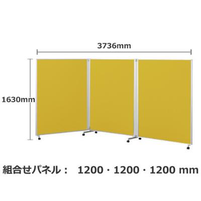 フォールディングパネルFLP 3連 高さ1630 幅3736 マスタード
