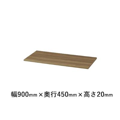 天板 モカブラウン 幅900×奥行450×高さ20mm