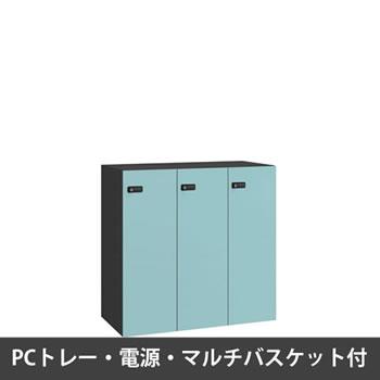 ピクスラインロッカー3人用 高さ875 PCトレー・電源・バスケット付 本体黒 セージ